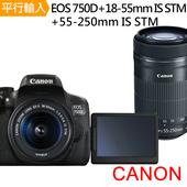 《CANON》EOS 750D+18-55mm+55-250mm STM*(平輸)-送64G電池座充雙鏡包鋁合金腳架背帶拭鏡筆強力清潔組硬保貼(黑色)