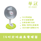 《華冠》14吋鹵素電暖器(CT-1428T)