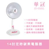 《華冠》14吋定時碳素電暖器(CT-1429A)