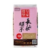 《皇家穀堡》長秈糙米(2.5kg/包 CNS一等米)