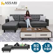 《ASSARI》班森機能加厚四人L型貓抓皮沙發床(左右可換) $10299