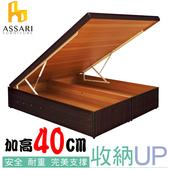 《ASSARI》加高加厚收納後掀床架(單大3.5尺)(胡桃)
