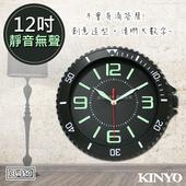 《KINYO》12吋手錶造型靜音掛鐘/時鐘(CL-150)夜光功能(CL-150)