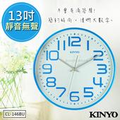 《KINYO》13吋馬卡龍大數字掛鐘/時鐘(CL-146)無滴答聲(天空藍)