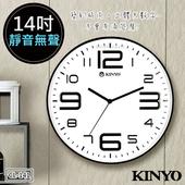 《KINYO》14吋大數字簡約浮雕掛鐘(CL-141)超靜音(CL-141)