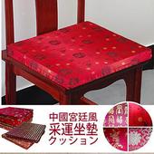 《莫菲思》中國宮廷風-采運系列坐墊(坐墊-龍鳳呈祥)