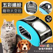 《PET HOME 寵物當家》五彩繽紛 透氣 寵物 外出 太空包 - 藍(WBL - 藍色)
