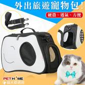 《【 PET HOME 寵物當家 】》KT款 攜帶 寵物 斜背包 寵物包 - 銀白色(銀白色)