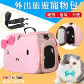 《【 PET HOME 寵物當家 】》KT款 攜帶 寵物 斜背包 寵物包 - 粉色(粉)