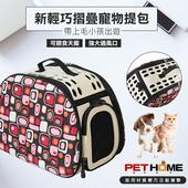 《【 PET HOME 寵物當家 】》輕巧 摺疊 透氣 寵物提包 - 普普風(普普風)