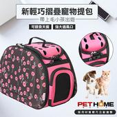 《【 PET HOME 寵物當家 】》輕巧 摺疊 透氣 寵物提包 - 蒲公英(蒲公英)