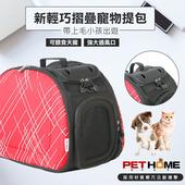 《【 PET HOME 寵物當家 】》輕巧 摺疊 透氣 寵物提包 - 紅交叉線(紅交叉線)