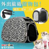 《PET HOME 寵物當家》輕巧摺疊 透氣 寵物提包 - 黑豹文(HBBC - 紫豹紋)