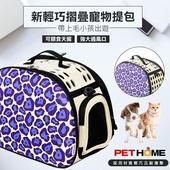 《PET HOME 寵物當家》輕巧摺疊 透氣 寵物提包 - 紫豹紋(HBPC - 紫豹紋)