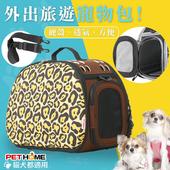 《PET HOME 寵物當家》輕巧 摺疊 透氣 寵物提包 - 黃豹紋(HBYC - 黃豹紋)