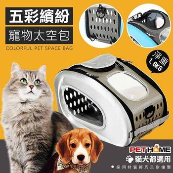 《PET HOME 寵物當家》五彩繽紛 透氣 寵物 外出 太空包 - 銀(WZ - 銀色)
