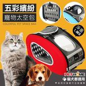 《PET HOME 寵物當家》五彩繽紛 透氣 寵物 外出 太空包 - 紅(WRD - 紅色)