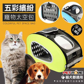 《PET HOME 寵物當家》五彩繽紛 透氣 寵物 外出 太空包 - 綠(WGR - 綠色)