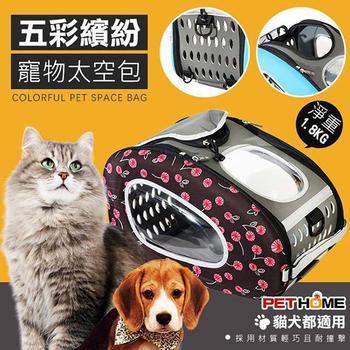 《PET HOME 寵物當家》五彩繽紛 透氣 寵物 外出 太空包 - 花朵(WF - 花朵)