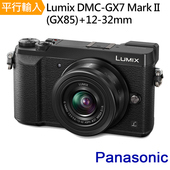 《Panasonic》Lumix DMC-GX7 Mark II / GX85+12-32mm 單鏡組*(中文平輸)-送桌上型腳架讀卡機清潔組保護貼(黑色)