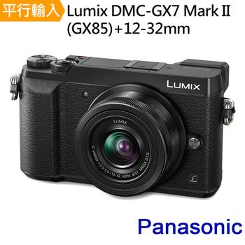 《Panasonic》GX7 Mark II / GX85+12-32mm 單鏡組*(中文平輸)-送64G鋰電池相機包外出型腳架減壓背帶強力清潔組硬保(黑色)