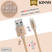 《KINYO》1.2M/2.4A Lightning充電傳輸線(USBAP112)for Apple純銅蕊(金1入)