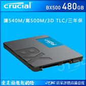 《美光 Micron Crucial》BX500 480G 480GB 三年保 SSD 固態硬碟(BX500 480G)