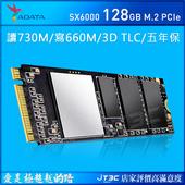 《ADATA 威剛》XPG SX6000 128G 128GB/M.2 PCIe 2280 SSD 固態硬碟(SX6000 128G)