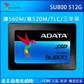 《ADATA 威剛》SU800 512G 512GB SSD 2.5吋固態硬碟 《免運》(SU800 512G)