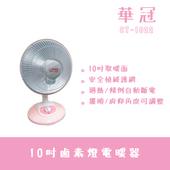 《華冠》10吋鹵素燈電暖器(CT-1022)