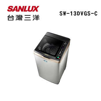 《SANLUX台灣三洋》13公斤變頻單槽洗衣機SW-13DVGS-C(原廠公司貨)(SW-13DVGS-C)