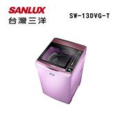 《SANLUX台灣三洋》13公斤變頻單槽洗衣機SW-13DVG-T(原廠公司貨)(SW-13DVG-T)