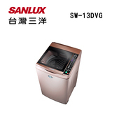 《SANLUX台灣三洋》13公斤變頻單槽洗衣機SW-13DVG-D(原廠公司貨)(SW-13DVG-D)
