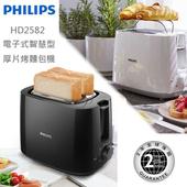 《PHILIPS》PHILIPS飛利浦電子式智慧型厚片烤麵包機HD2582 (黑色/白色)(黑色)