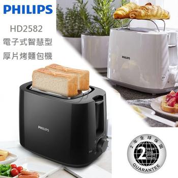 《PHILIPS》飛利浦電子式智慧型厚片烤麵包機HD2582 (黑色/白色)(黑色)