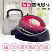 《國際牌Panasonic》無線蒸汽熨斗 NI-WL50