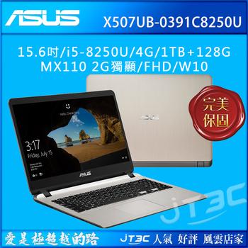 《ASUS》Laptop X507UB-0391C8250U 冰柱金 雙碟窄邊筆記型電腦(X507UB-0391C8250U)