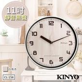 《KINYO》11吋北歐風木紋掛鐘/時鐘(CL-156)超靜音(白楓色)