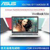 《ASUS》VivoBook Max X541NA-0111AN3450 黑 筆記型電腦《全新原廠保固》X541NA-0111AN3450 $11800