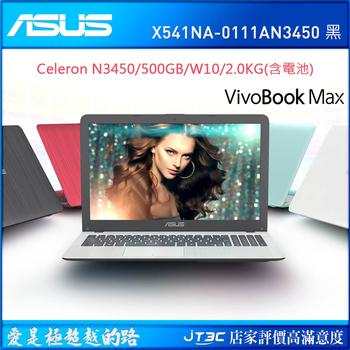 《ASUS》VivoBook Max X541NA-0111AN3450 黑 筆記型電腦《全新原廠保固》(X541NA-0111AN3450)