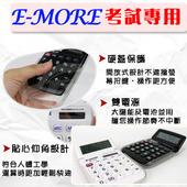 《E-MORE》E-MORE 基分滿百-國家考試專用12位數計算機SL712-白