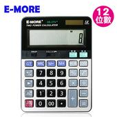 《E-MORE》E-MORE 可調稅率12位專業商用計算機DS-2TV+