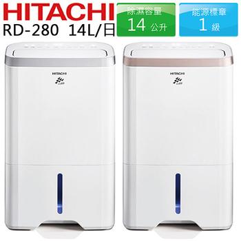HITACHI 除濕機 ✦ 日立 RD-280 公司貨 14L(閃亮銀)