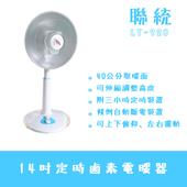 《聯統》14吋定時鹵素電暖器(LT-928)