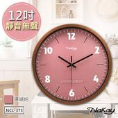 《NAKAY》12吋超靜音簡約掛鐘/時鐘(NCL-373)(珊瑚粉)