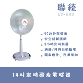 《聯統》14吋定時碳素電暖器LT-899