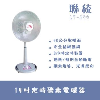 《聯統》14吋定時碳素電暖器(LT-899)