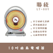 《聯統》10吋鹵素電暖器(LT-669)