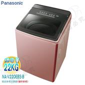 《Panasonic國際牌》22KG變頻直立式洗衣機NA-V220EBS-B(送基本安裝)(薔薇金)