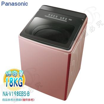送刀具組+1千元禮物卡★Panasonic國際牌 18公斤變頻直立洗衣機NA-V198EBS-B(送基本安裝)(薔薇金)